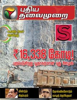 தமிழ் வார/மாத இதழ்கள்: புதியவை - Page 37 PT16082012