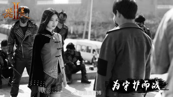Weapon & Soul Season 2 China Web Drama