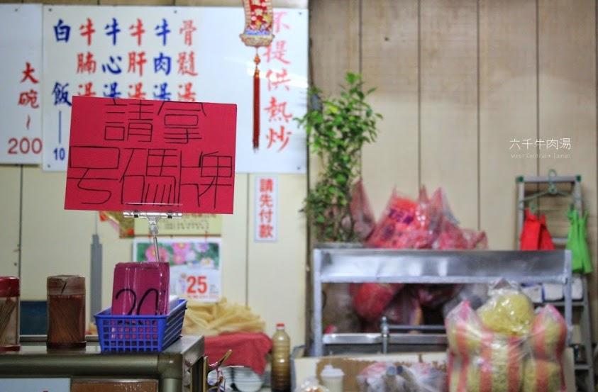 台南牛肉湯,六千牛肉湯-3