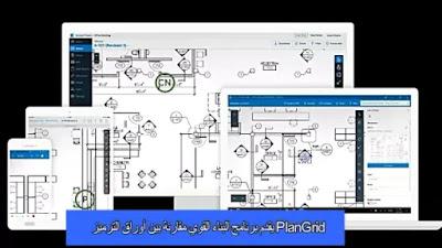 PlanGrid يقدم برنامج البناء القوي مقارنة بين أوراق الترميز