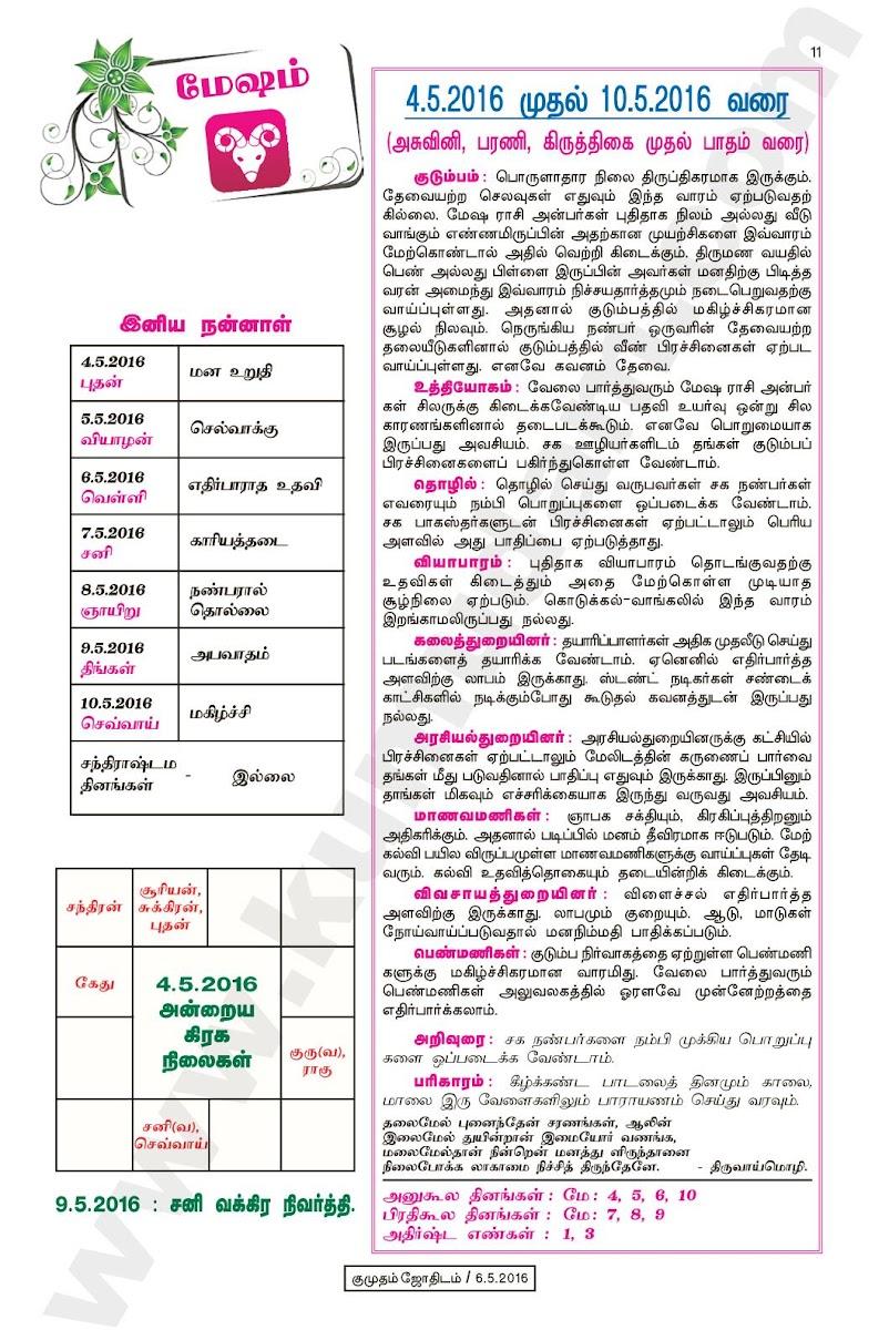 Kumudam Jothidam Raasi Palan May 4-10, 2016