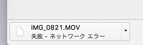 ファイルのダウンロードが「失敗-ネットワークエ …