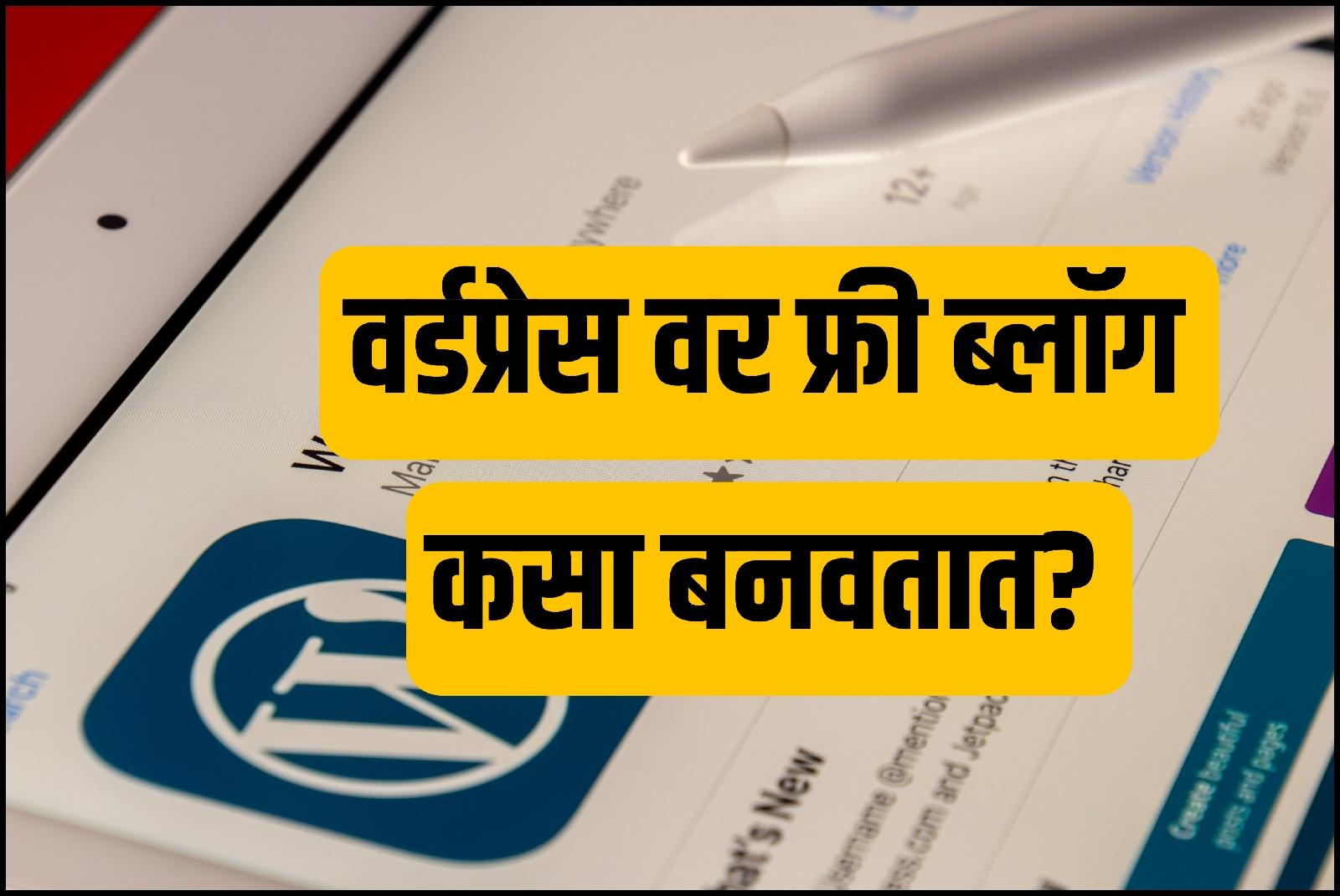 how to create wordpress blog in marathi