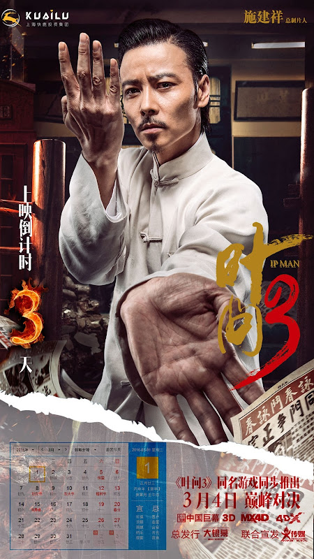 Ip Man 3 China / Hong Kong Movie