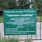 Легендарные места Воронежа 051.jpg