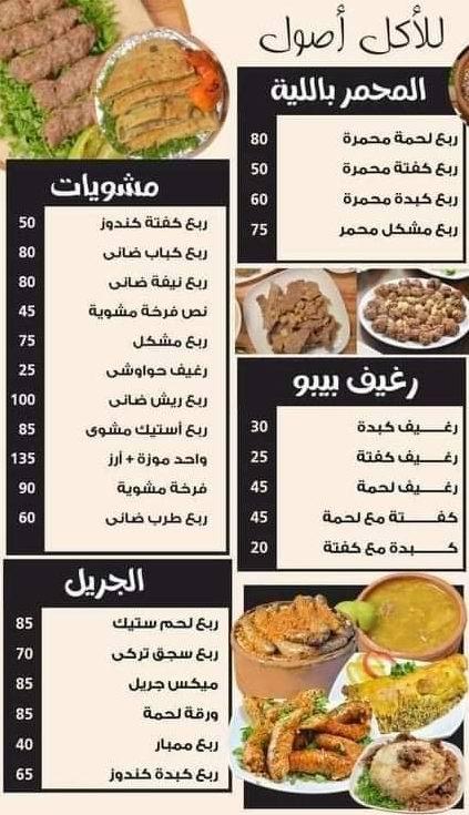 اسعار مطعم بيبو