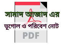 ভূগোল ও পরিবেশ নোট By - সামাদ আজাদ- PDF Download