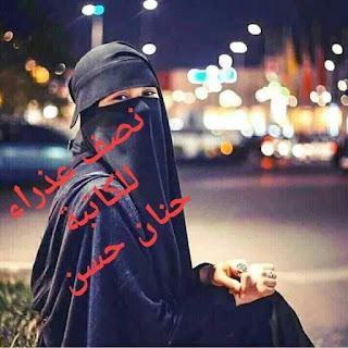 رواية نصف عذراء الجزء السابع (الأخير) للكاتبة حنان حسن