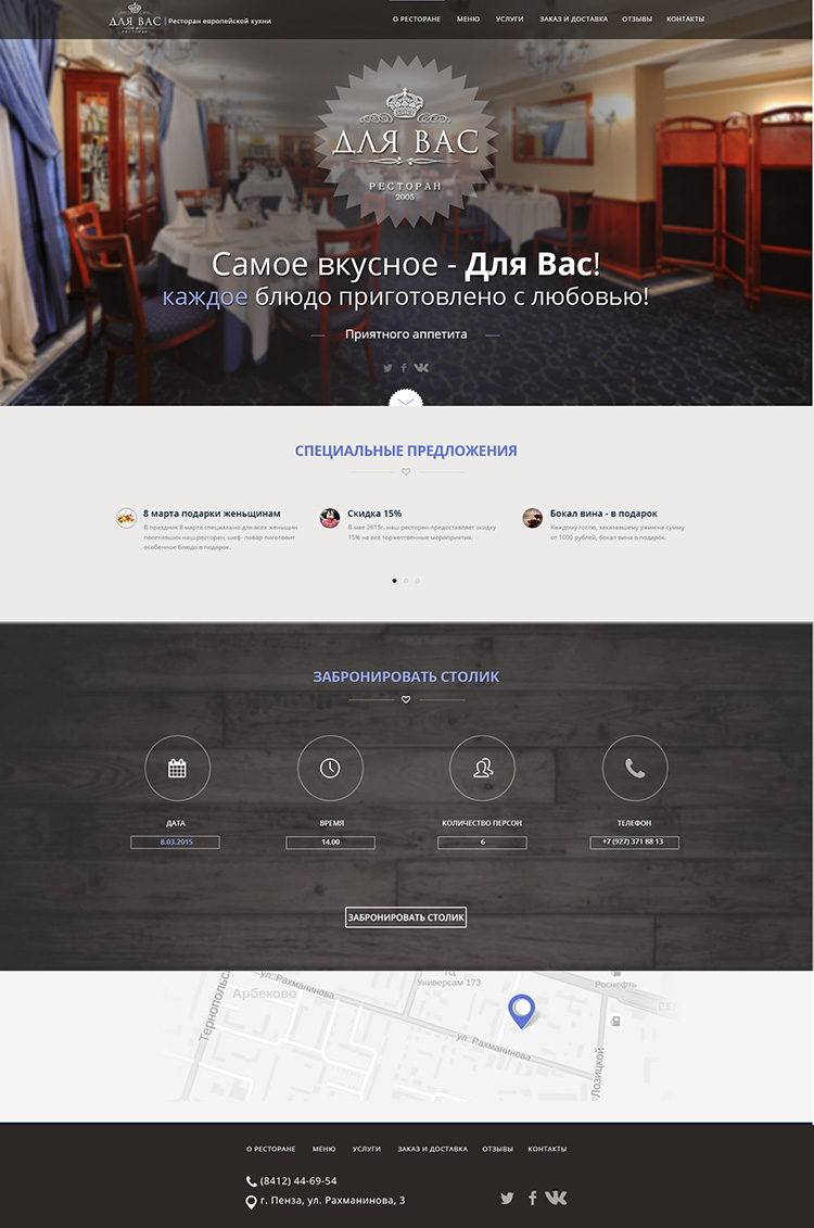 web-design_restoran-dlya-vas-(8).jpg