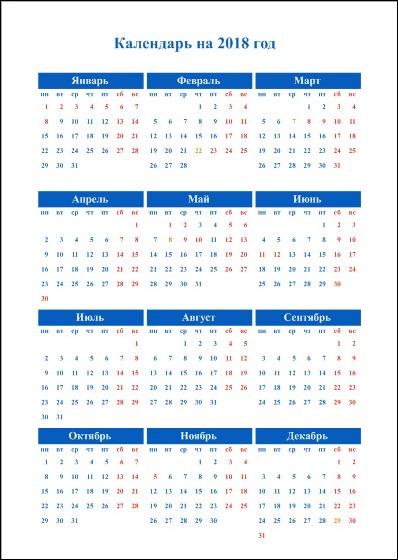 календарь-png