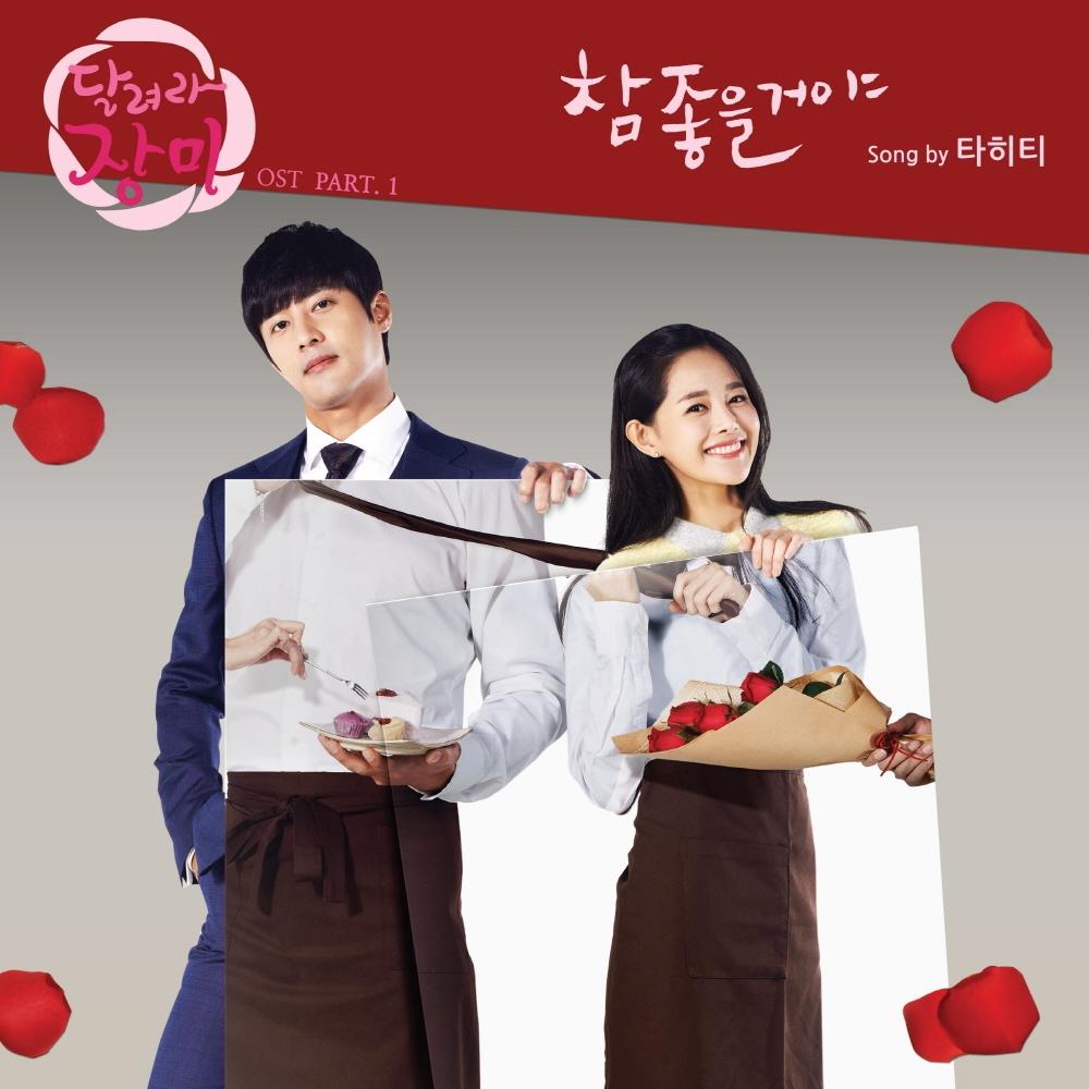 Phim Đừng Quên Hoa Hồng - Run Jang Mi