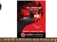 একাদশ-দ্বাদশ শ্রেণির (HSC) তথ্য ও যোগাযোগ প্রযুক্তি (ICT) - লেখক: গোবিন্দ চন্দ্র রায় ও সামসুজ্জামান - PDF Download