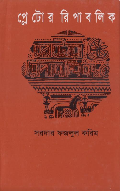 প্লেটোর রিপাবলিক - সরদার ফজলুল করিম
