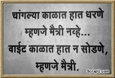 Achhe samay me haath thame rahna dosti nahi hai...dosti vo hai jo bure samay me bhi haath na chhode - Friends pictures