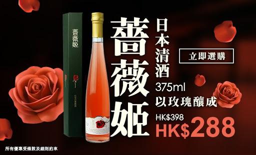 薔薇姬日本清酒-375ml_760X460.jpg