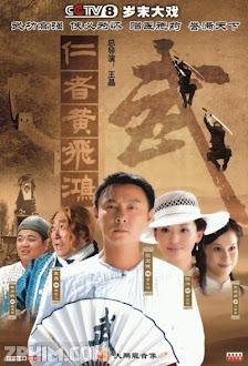 Hoàng Phi Hồng - The Kung Fu Master Wong Fei Hung (2009) Poster