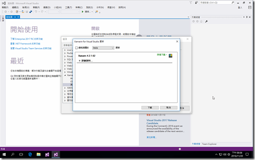 Visual Studio 2017 安裝&使用 031