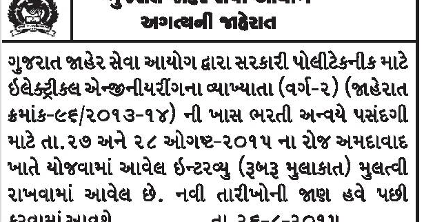 ALL EDUCATION NEWS: GPSC CUT OFF
