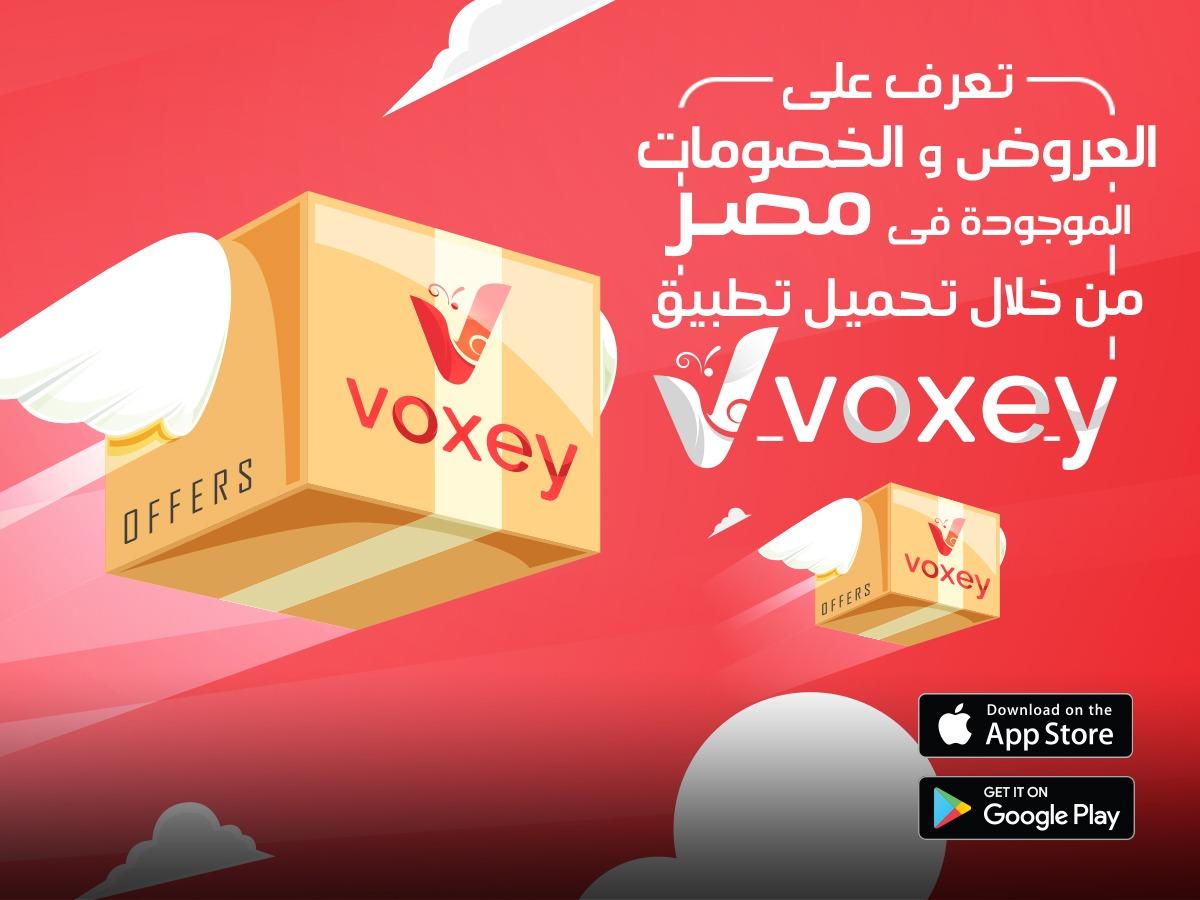 اقوى عروض وخصومات فى مصر مع تطبيق فوكسي 2018-10-16
