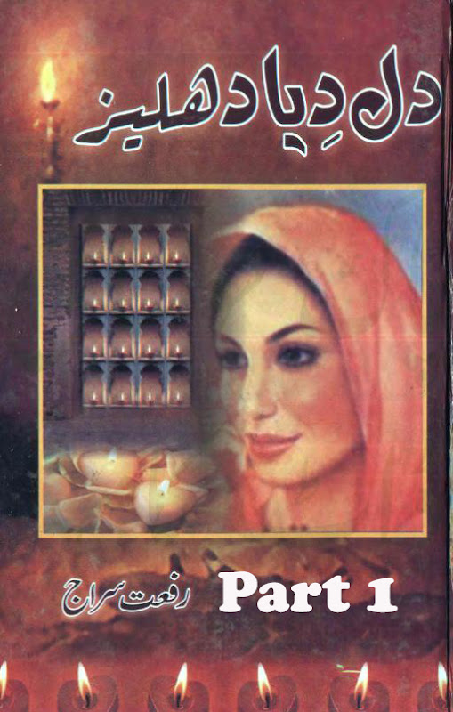 Dil Deya Dehleez Part 1 Complete Novel By Rifat Siraj
