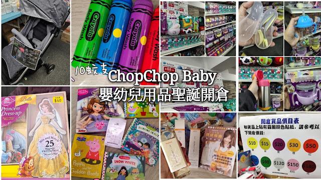 年尾最後一擊!「ChopChop Baby聖誕開倉及嬰幼用品展2020」至抵產品檢閱!!