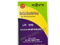 Shahin's Shortcut  & Board Math Review - Part 1 PDF ফাইল