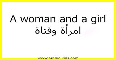A woman and a girl امرأة وفتاة