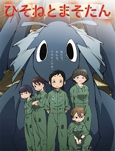Hisone to Maso-tan - Dragon Pilot: Hisone and Masotan | Hisone & Masotan, Hisone and Maso-tan, HisoMaso (2018)