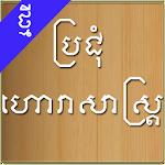 Khmer Horoscope Icon