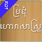 Khmer Horoscope