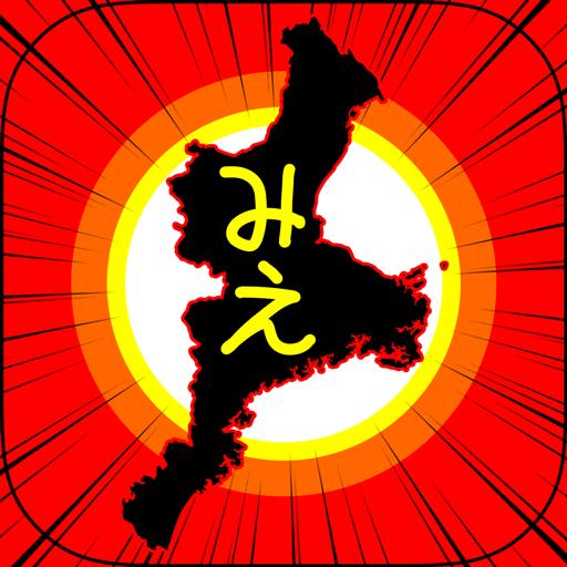みえのやぼう (game)