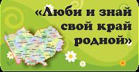 https://sites.google.com/site/akdb22/-lubi-i-znaj-svoj-kraj-rodnoj