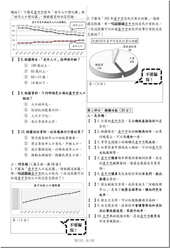 104四下第1次社會學習領域評量筆試卷_02