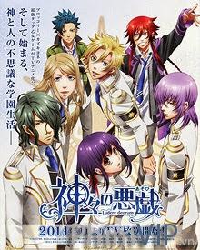 Trò Đùa Của Thần Linh - Kamigami No Asobi poster