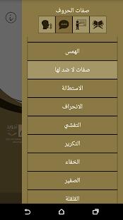 Download تعلم العربية For PC Windows and Mac apk screenshot 5