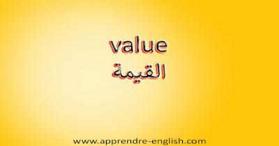 value القيمة