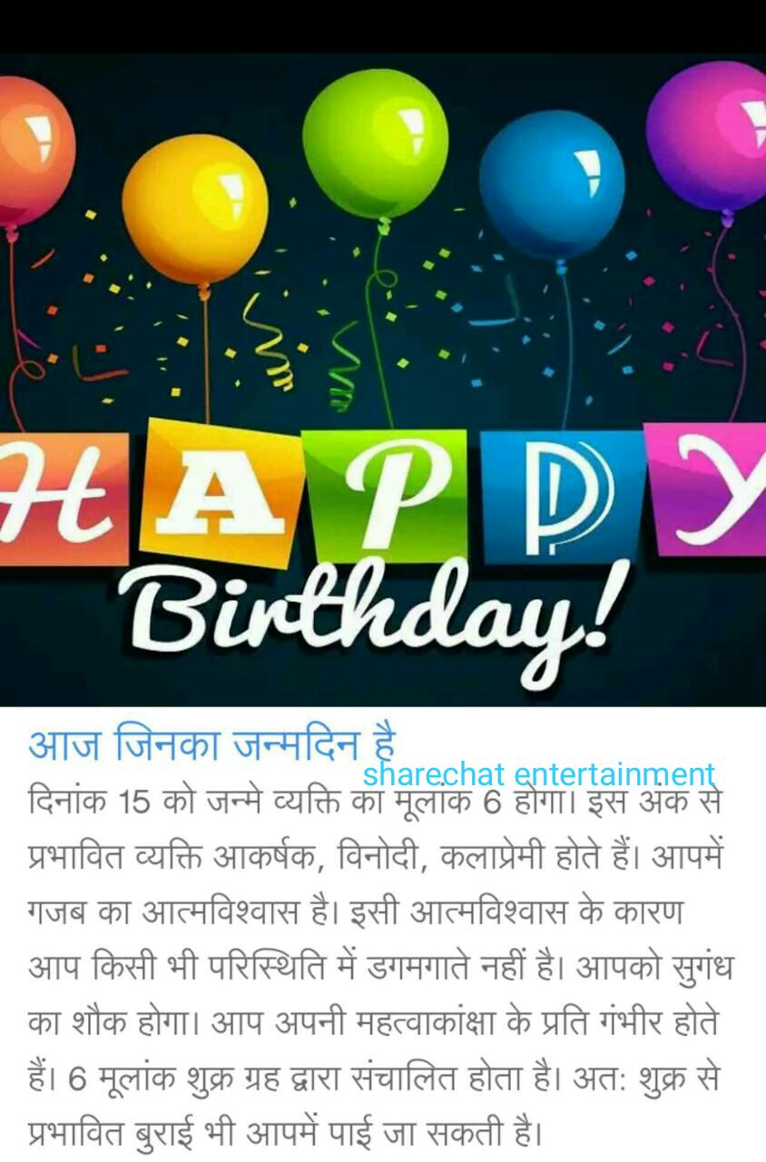 Sharechat Entertainment Happy Birthday Wishes