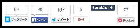 SNS(ソーシャル)ボタン