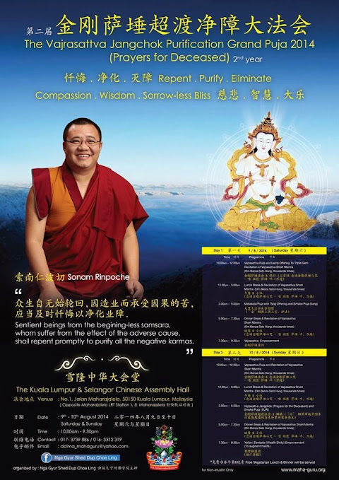 Announcement: Vajrasattva Jangchok Purification Grand Puja 2014