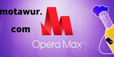 Opera max - أفضل تطبيقات الاندرويد