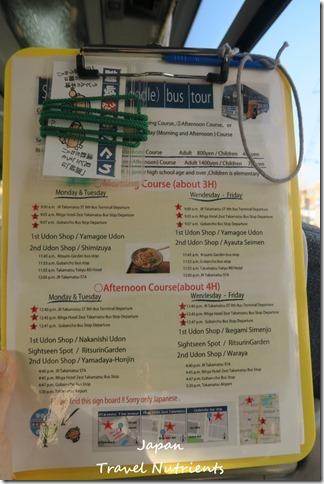 高松 烏龍麵巴士 觀光行程 (4)