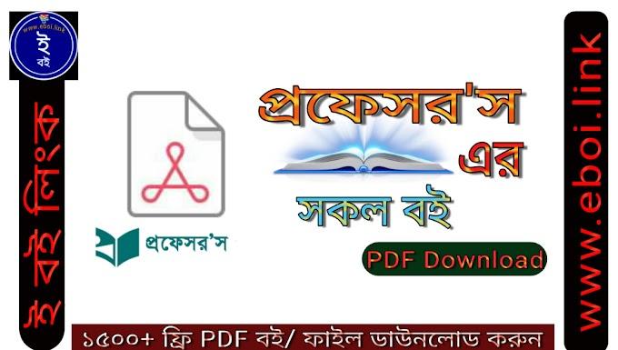 প্রফেসর'স এর সকল বই PDF Download