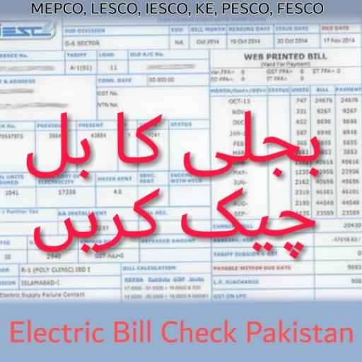 Electric Bill Check All - Apps on Google Play