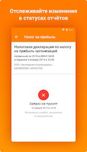 Контур.Экстерн for PC-Windows 7,8,10 and Mac apk screenshot 3