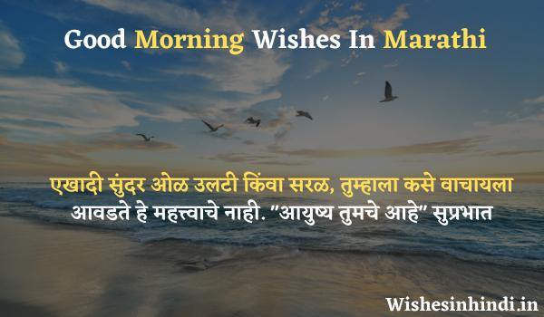 Good Morning Wishes In Marathi