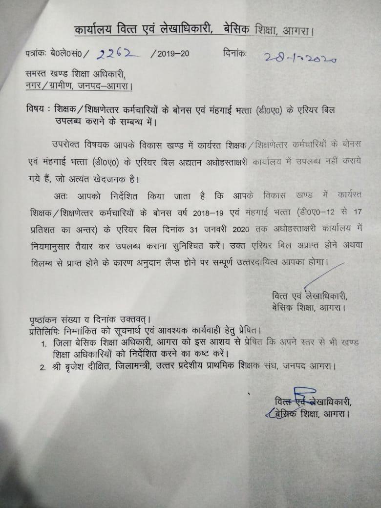 शिक्षक/ शिक्षणेत्तर कर्मचारियों के बोनस एवं महंगाई भत्ता (DA) के एरियर बिल उपलब्ध कराने के संबंध में आदेश जारी