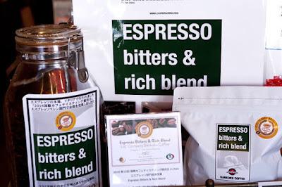 おすすめコーヒー:ESPRESSO bitters & rich blend(第10回国際カフェテイスティング競技会:エスプレッソ部門・金賞)