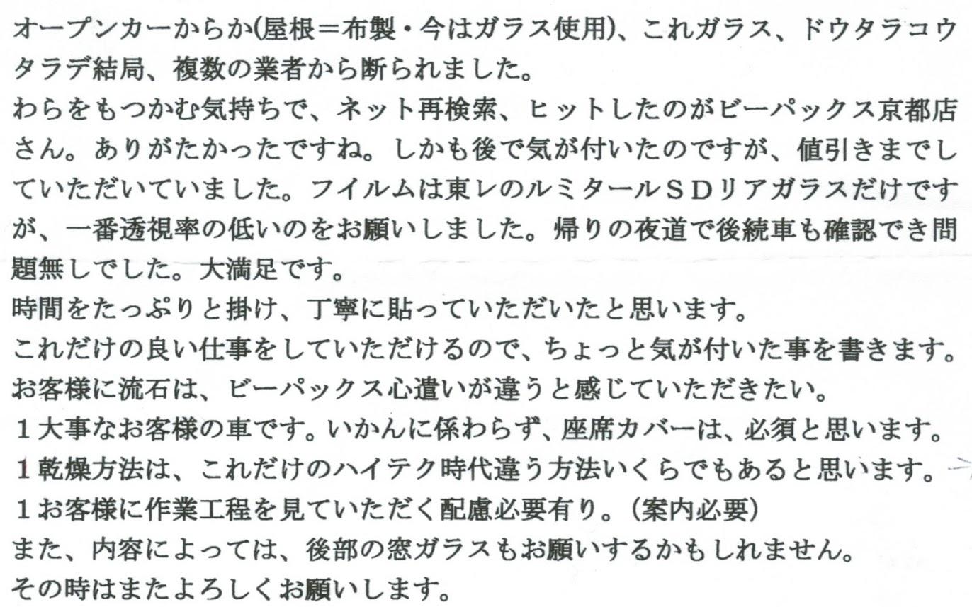 ビーパックスへのクチコミ/お客様の声:ラブキヨ 様(滋賀県彦根市)/VW ゴルフⅥ GTI ガブリオレ