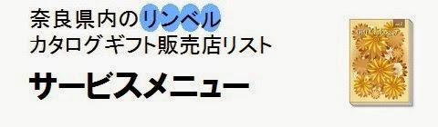 奈良県内のリンベルカタログギフト販売店情報・サービスメニューの画像