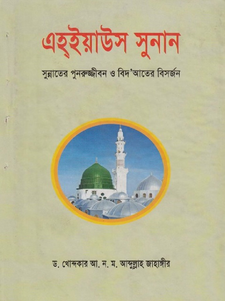 [PDF] এহ্ইয়াউস সুনান - Ehyaus Sunan Ebook Download